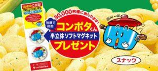 【ハガキ懸賞】リスカ「コンポタくん半立体ソフトマグネットプレゼント」