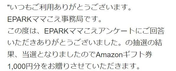 ママこえのキャンペーンで「Amazonギフト券1,000円分」が当選