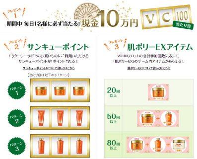ドクターシーラボのVC100シリーズ新発売記念「100万人体感キャンペーン