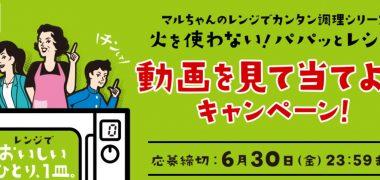 東洋水産の「レンジでおいしい!動画を見て当てようキャンペーン!