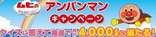 池田模範堂の「ムヒのみんなにこにこ アンパンマンキャンペーン