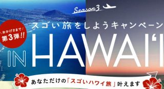 JALカードの「スゴい旅をしようキャンペーン in HAWAII」