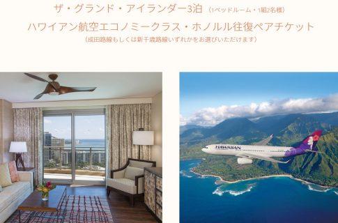 Hilton Grand Vacationsの「ハワイアン航空で⾏く、オアフ島最新リゾートで過ごすバケーションプレゼント」