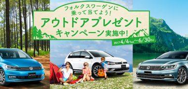 フォルクスワーゲンの「my 1st Volkswagenキャンペーン」