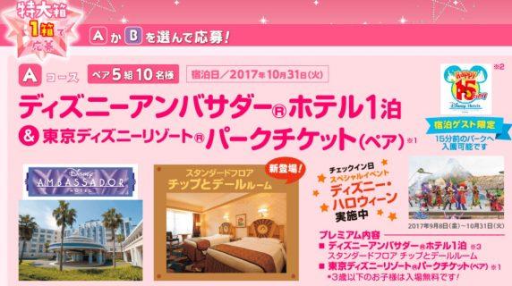 明治の「東京ディズニーリゾート ハッピーマジックキャンペーン