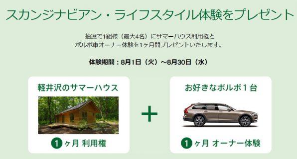 ボルボ・カー・ジャパンの「ボルボとサマーハウスを所有する1ヶ月をプレゼント」