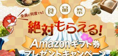 ふるなびの「ふるなび食品祭 Amazonギフト券プレゼントキャンペーン