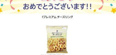 Yahoo!プレミアムの懸賞で「7プレミアム チーズリング」の無料クーポン