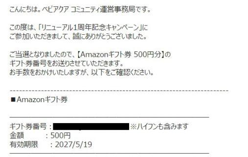 ベビアクア コミュニティのキャンペーンで「Amazonギフト券 500円分」が当選