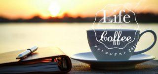 Life with Coffeeフォトコンテスト2017