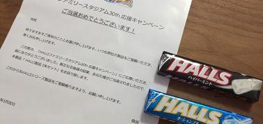 モンデリーズ・ジャパンの懸賞で「HALLS 2本セット」が当選