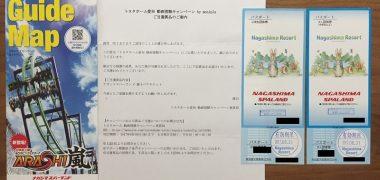 モニプラ 「ナガシマスパーランド 親子ペアチケット」 当選