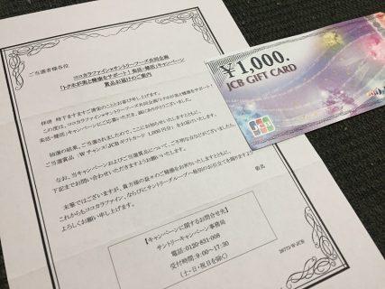 ココカラファイン×Suntoryのハガキ懸賞で「ギフトカード 1,000円分」が当選