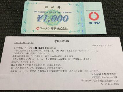 コーナン&KINCHOのハガキ懸賞で「商品券 1,000円分」が当選