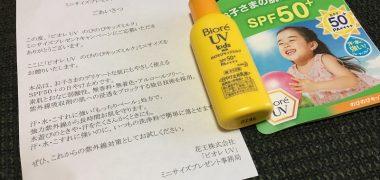 花王「ビオレ UV のびのびキッズミルク」の無料サンプルが当選