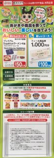FEEL&寿がきや食品 共同企画「寿がきや商品を買って、おいしい・楽しいを当てよう!