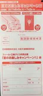 FEEL・江崎グリコ 共同企画「夏のお楽しみキャンペーン」