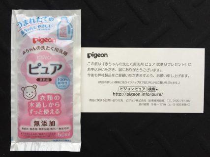 ピジョン「赤ちゃんの洗たく用洗剤 ピュア」の商品サンプルが当選