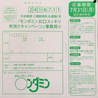 アース製薬「モンダミン お口スッキリ爽快!キャンペーン