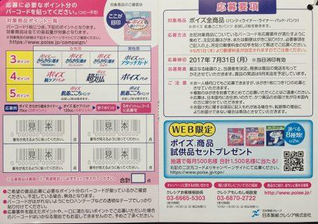日本製紙「ポイズでグルメプレゼントキャンペーン