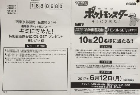 ヨシヅヤ・ロッテ「劇場版ポケットモンスター キミにきめた! 当別前売券&モンコレGET プレゼント