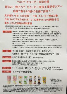 Yストア・キユーピー共同企画「夏休み!親子ペア キユーピー挙母工場見学ツアー」