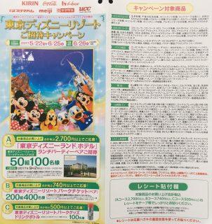 アピタ・ピアゴ「東京ディズニーリゾート ご招待キャンペーン」