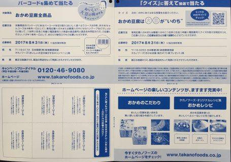 タカノフーズ「おかめ豆腐 旅行ギフト券プレゼント」 「おいしい大豆の味がするキャンペーン」