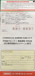 平和堂グループ×東海漬物 共同企画「60周年特別キャンペーン
