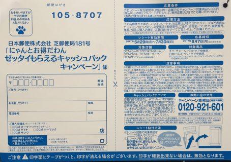 DCMホールディングス&ユニ・チャーム、日本ヒルズ「ゼッタイもらえるキャッシュバックキャンペーン」