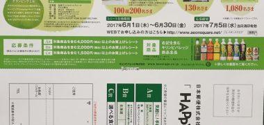 AEON・KIRIN「HAPPY体験!キャンペーン」
