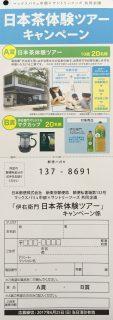 マックスバリュ中部×サントリーフーズ 共同企画「伊右衛門 日本茶体験ツアー