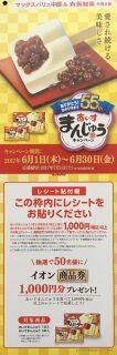マックスバリュ中部&丸永製菓 共同企画「ありがとう!おかげさまで55周年 あいすまんじゅうキャンペーン