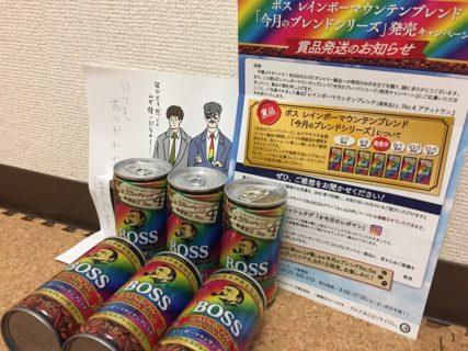 SuntoryのTwitter懸賞で「ボス レインボーマウンテンブレンド セット」が当選
