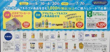 富士薬品「アサヒグループ&カゴメ商品を買って当てよう!
