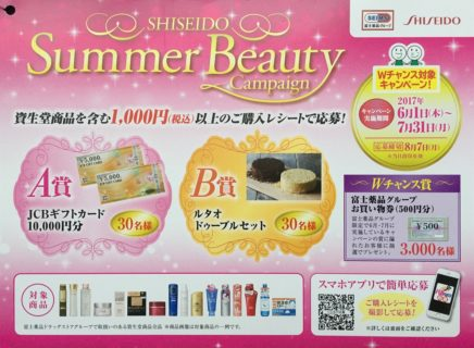 富士薬品×資生堂「Summer Beauty Campaign