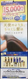 富士薬品×P&G「P&Gにおまかせ!キャンペーン