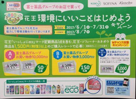 富士薬品×花王「環境にいいことはじめようキャンペーン