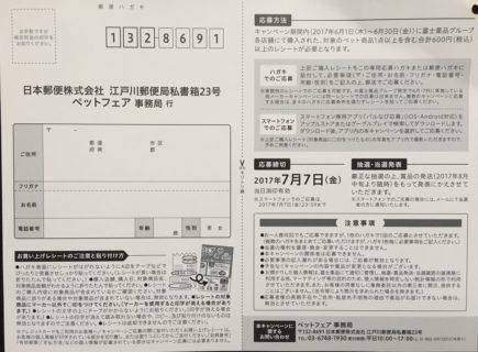 富士薬品「ペットフェア
