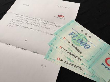 コーナン&KUREのハガキ懸賞で「商品券 3,000円分」が当選