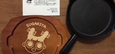 寿がきや「スキレット+スーちゃん木皿」が当選