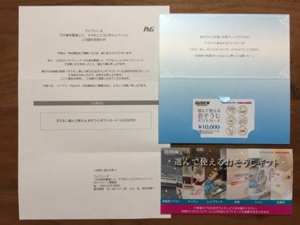 P&Gのハガキ懸賞で「ダスキン おそうじギフトカード 10,000円分」が当選