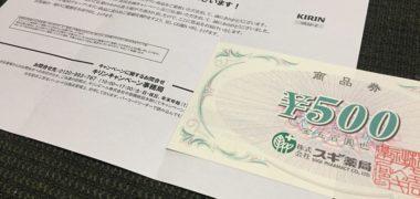 スギ薬局×キリンのハガキ懸賞で「商品券 500円分」が当選
