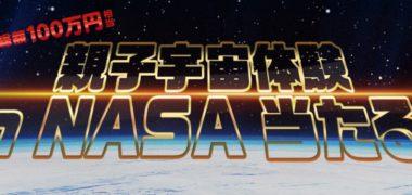 NASA親子宇宙体験が当たる!