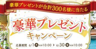 アイリスオーヤマの「アイリスプラザ16周年記念!大感謝祭」キャンペーン