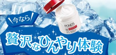 ユニリーバ・ジャパンの「ポンズ贅沢なひんやり体験当たります!」キャンペーン