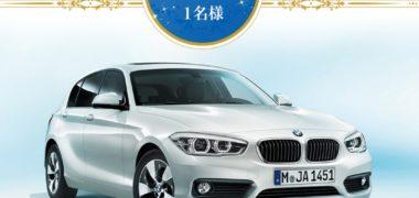 チャリロトの「チャリロト大感謝祭 BMWチャンス!」