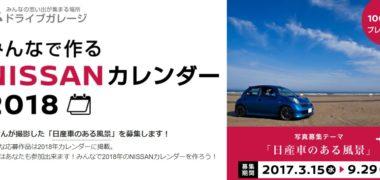 NISSANの「みんなで作るNISSANカレンダー2018」キャンペーン