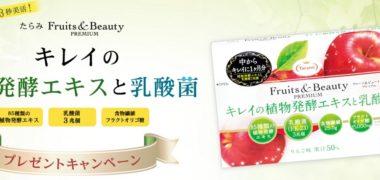 Taramiの「キレイの植物発酵エキスと乳酸菌 プレゼントキャンペーン」です