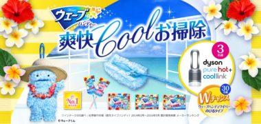 ユニ・チャームの「夏 爽快Coolお掃除キャンペーン!